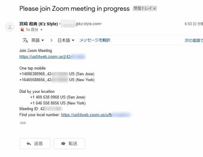 招待 仕方 zoom の